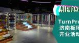 TurnPro 在济南迎来全新室内板场,11 号开业活动等你来炸!