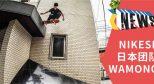 Nike SB 日本团队首部整片「 WAMONO」来袭!