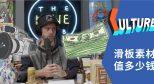#中文字幕# 一条滑板视频素材到底值多少钱?