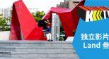 KTV:中国独立滑板影片系列「Land 叁」发布