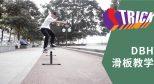 DBH 滑板教学 – 学习 Frontside Smith 的几个要点
