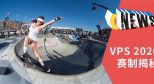 滑板比赛将迎来新格局?VPS 2020 赛制揭秘