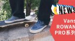 Vans 加入新配方,推出 Rowan Zorilla 首个职业签名鞋款