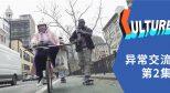 #中文字幕# 到底什么是对滑板的热爱?